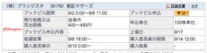 スクリーンショット 2015-09-03 0.37.13