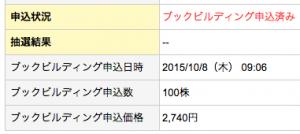 スクリーンショット 2015-10-08 9.06.33