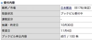 スクリーンショット 2015-10-20 14.43.29