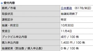 スクリーンショット 2015-10-30 19.57.22
