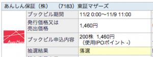 スクリーンショット 2015-11-10 18.39.23
