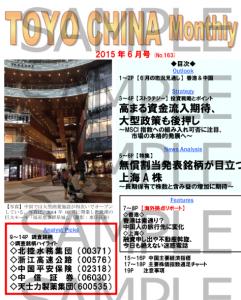 東洋証券中国株
